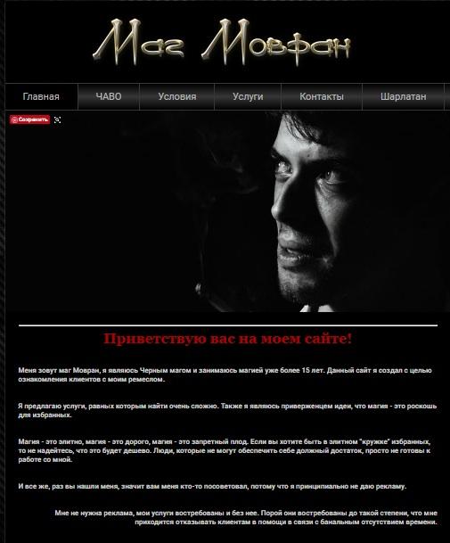 Черный маг Мовран