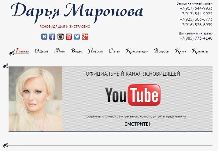 Маг Дарья Миронова