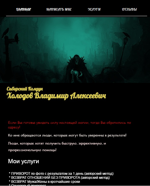 Сибирский колдун Холодов Владимир