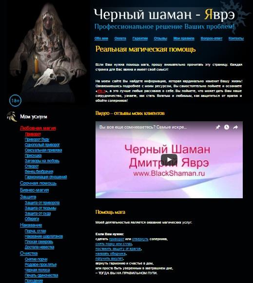 Маг Дмитрий Яврэ