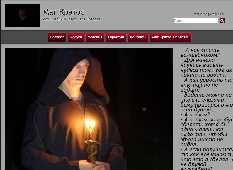 Маг Кратос