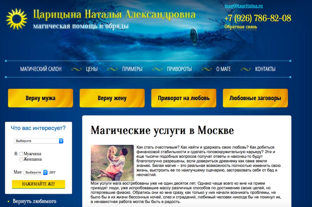 Маг Царицына Наталья Александровна