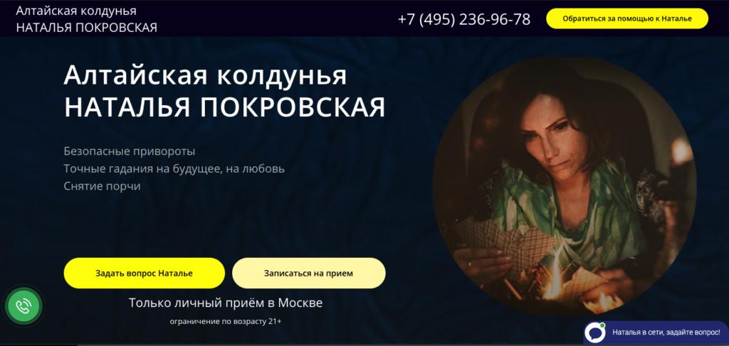 Алтайская колдунья Наталья Покровская