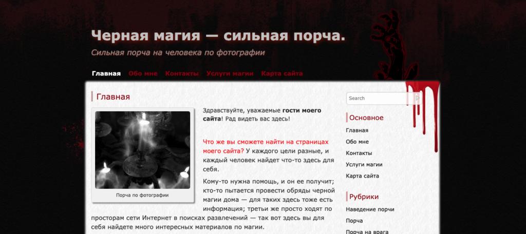 Черный маг Анатолий