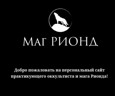 Роман Ильченко (Маг Рионд)